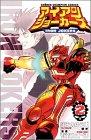 アイアンジョーカーズ 2 (少年チャンピオン・コミックス)