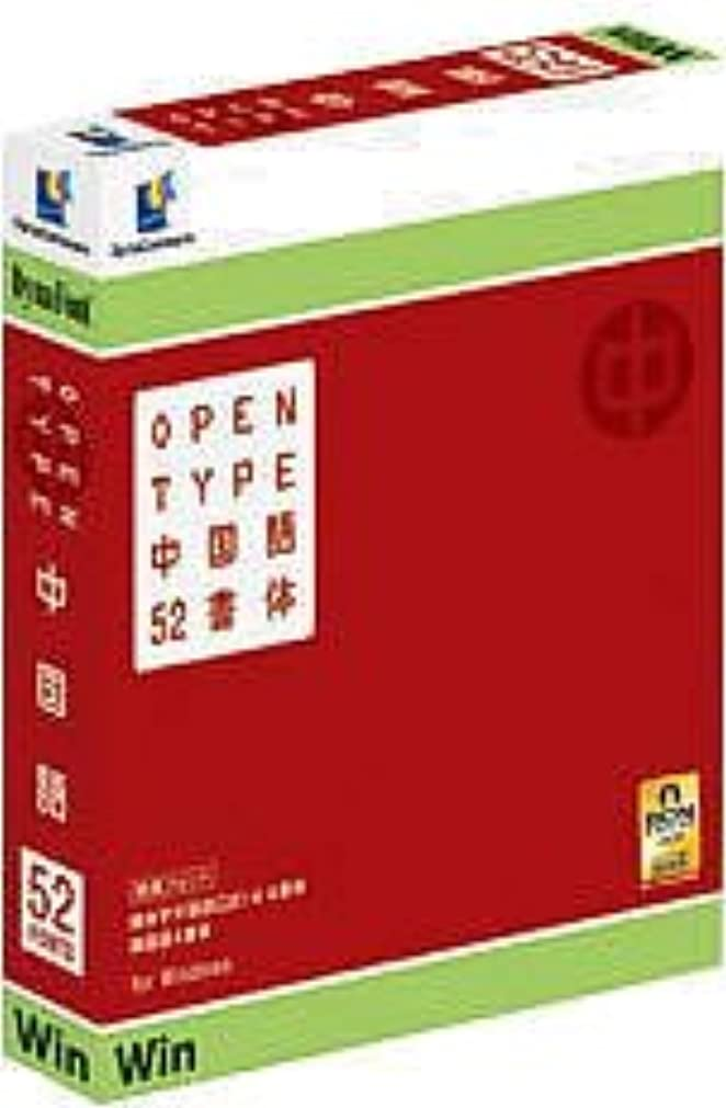のために梨弁護DynaFont OpenType中国語52書体 for Win