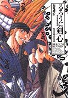 るろうに剣心―明治剣客浪漫譚 (11) (ジャンプ・コミックス)