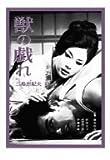獣の戯れ[DVD]