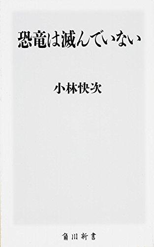 恐竜は滅んでいない (角川新書)