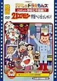 映画ドラミ&ドラえもんズ ロボット学校七不思議!?/21エモン 宇宙へいらっしゃい [DVD]