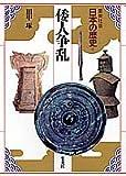 倭人争乱 (日本の歴史)