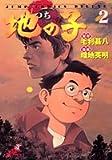 地の子 (2) (ジャンプ・コミックスデラックス)