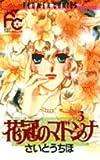 花冠のマドンナ 3 (フラワーコミックス)