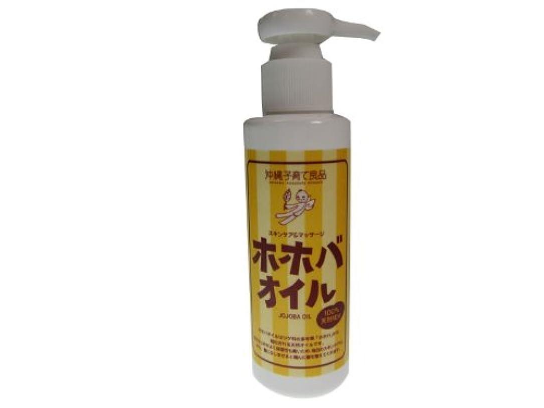 ドル心配するの慈悲でホホバオイル/jojoba oil (100ml)