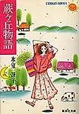 蕨ヶ丘物語 / 氷室 冴子 のシリーズ情報を見る
