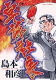 卓球社長 / 島本 和彦 のシリーズ情報を見る