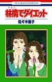 林檎でダイエット / 佐々木 倫子 のシリーズ情報を見る
