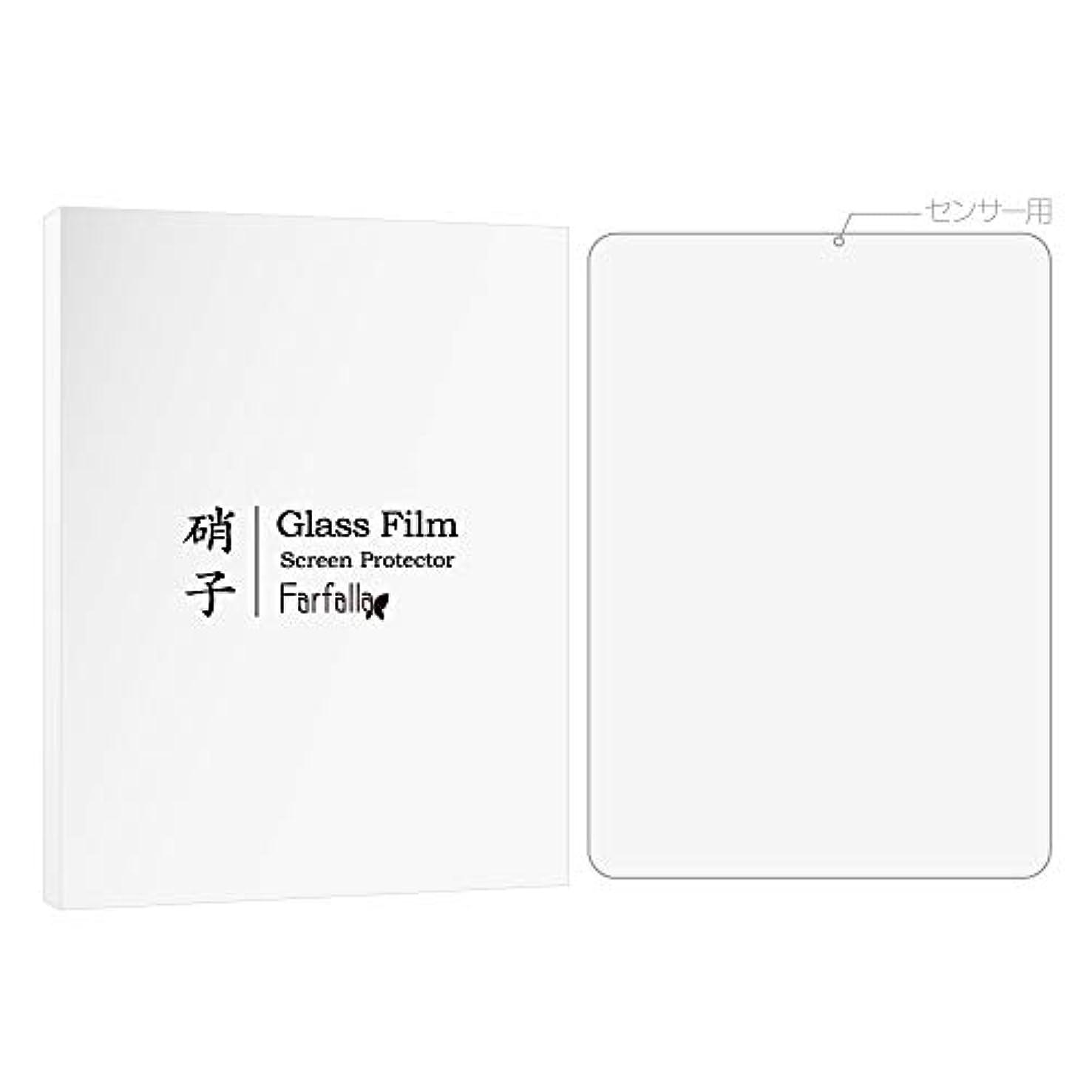 実行可能であること履歴書iPad iPad Pro 11インチ ガラスフィルム Face ID対応 AGC旭硝子使用 オイルコーティング Farfalla Cタイプ