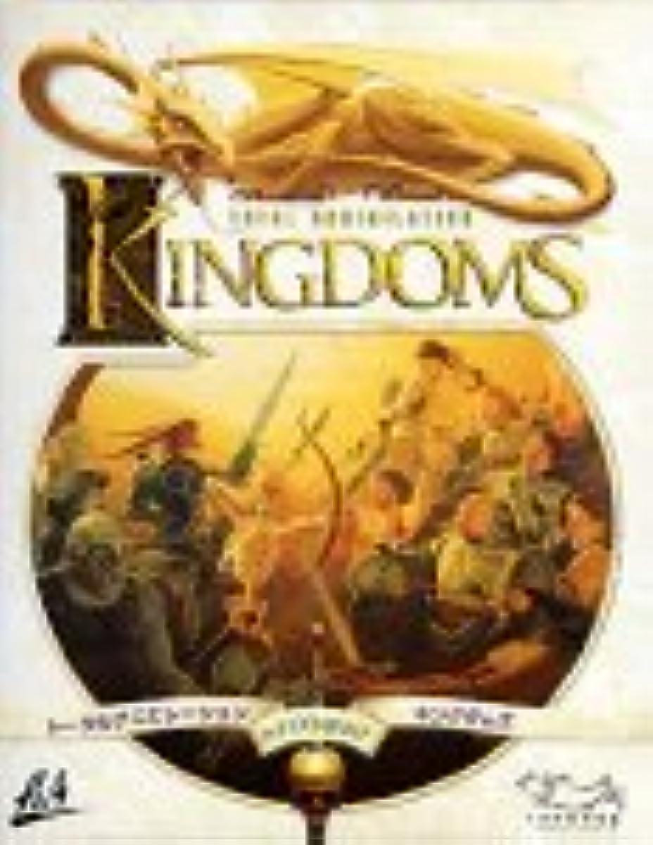 勃起ステージしてはいけないTA:Kingdoms