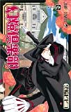 幻燈倶楽部 1 (ジャンプコミックス)
