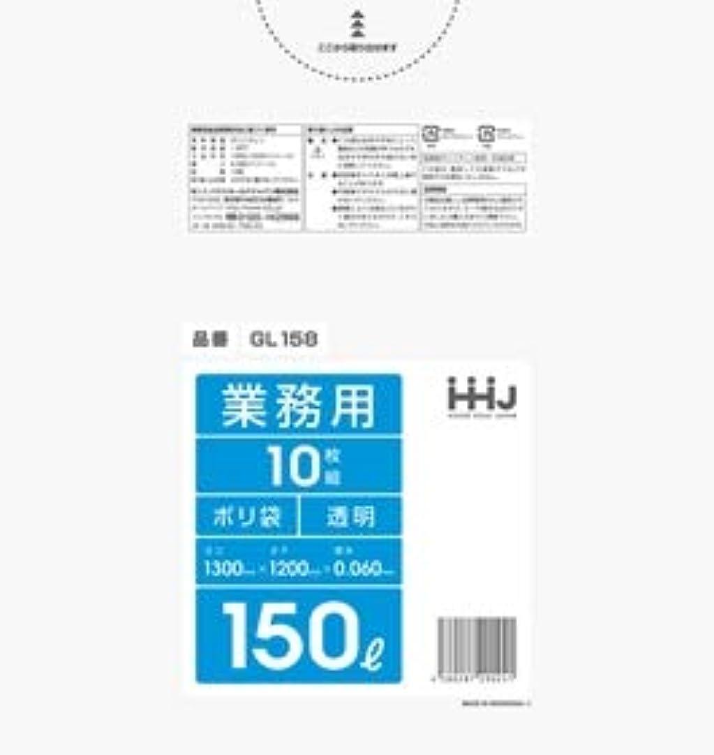 切手形容詞部屋を掃除する【お買得】HHJ 業務用ポリ袋 150L 透明 0.060mm 100枚 10枚×10冊入 GL158