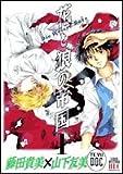 花と狼の帝国 1―SERIE MYSTERY HLC PRESENT (レディース・コミックス)