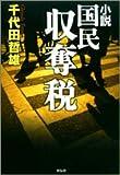 国民収奪税―小説