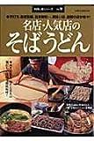 名店・人気店のそばうどん (旭屋出版MOOK 料理と食シリーズ 52)