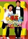 爆笑オンエアバトル エレキコミック [DVD]