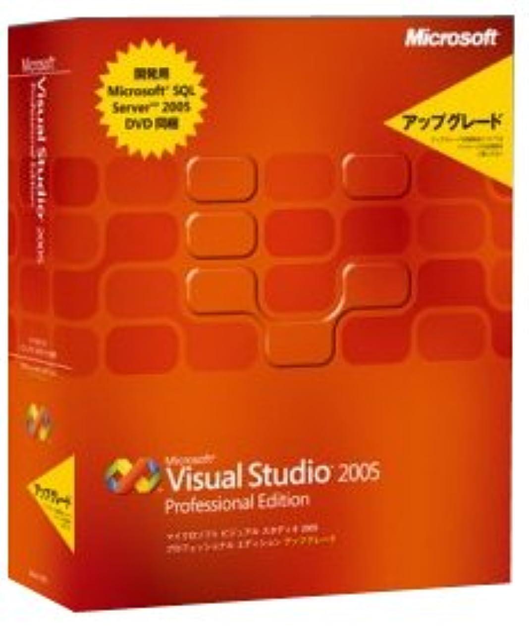 偏差ダース荒れ地Visual Studio 2005 Professional Edition アップグレード