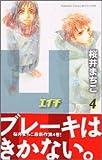 H 4 (講談社コミックスフレンド B)