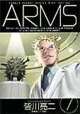 Arms 7 (少年サンデーコミックスワイド版)
