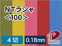 紙通販ダイゲン NTラシャ <100> 4切判/4枚 朱 031660_64