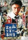 金田一少年の事件簿 タロット山荘殺人事件[DVD]