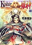 Kishin―姫神― 4 邪馬台王朝秘史 (スーパーダッシュ文庫)