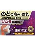 【第2類医薬品】ツムラ漢方トローチ桔梗湯 18個 ×2