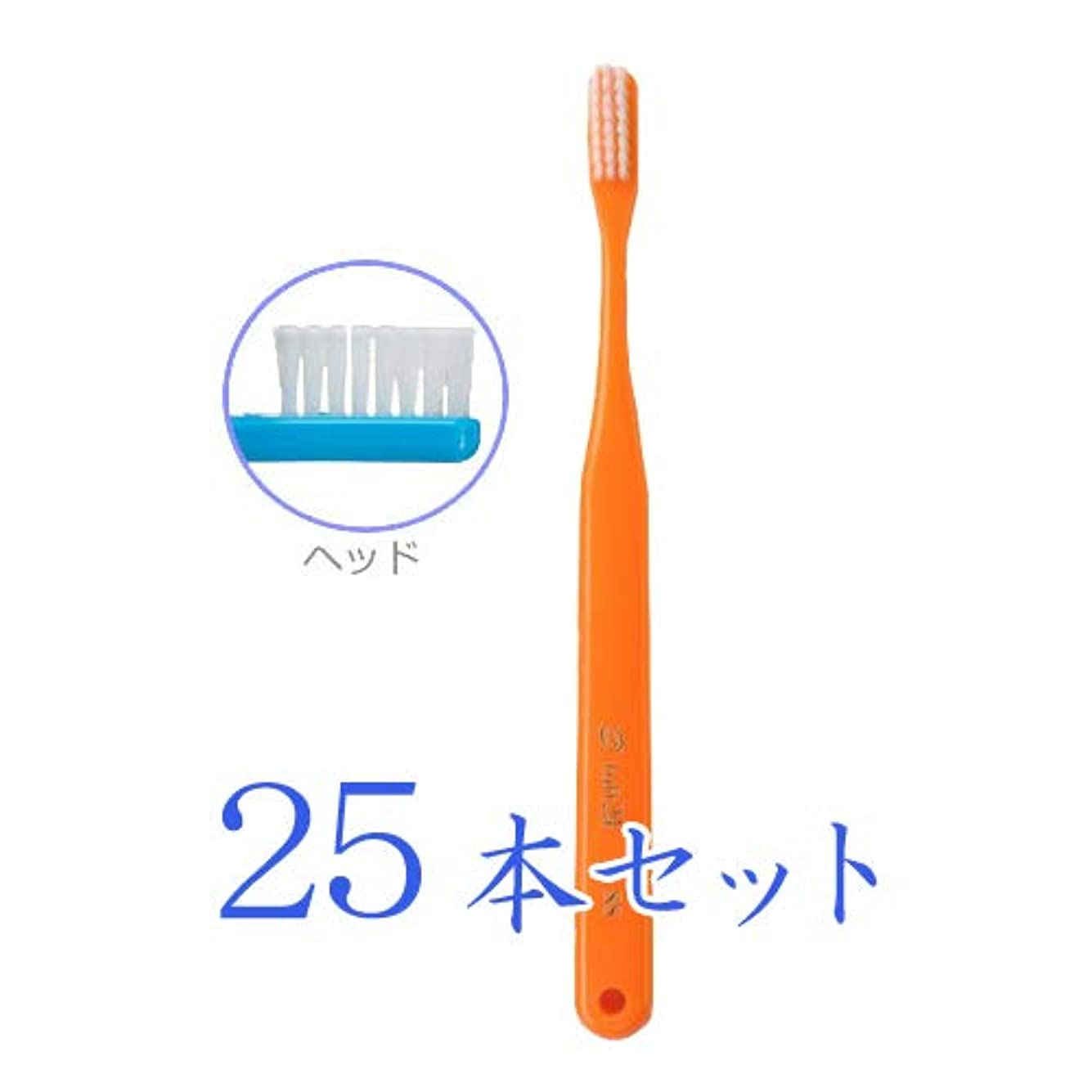 過言型モールス信号オーラルケア タフト 24 歯ブラシ SS キャップなし 25本入 オレンジ