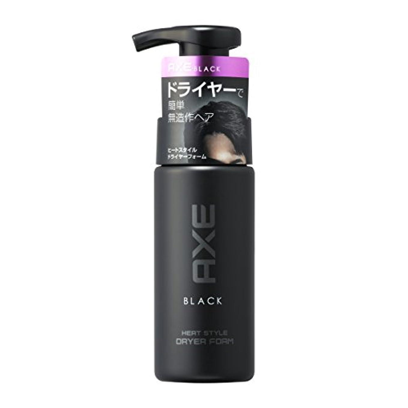 アックス ブラック メンズスタイリング ドライヤーフォーム (無造作ヘア向け) 145ml