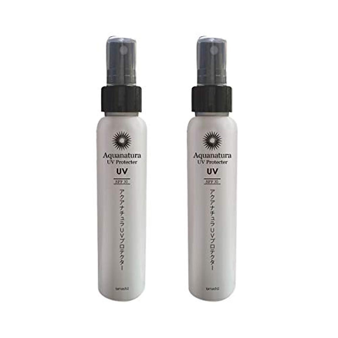 アクアナチュラUVプロテクター無香料 2本セット(SPF30 PA+++) ノンケミカル無添加UV日焼け止めスプレー 酸化セリウム使用 赤ちゃん?男性にもおすすめノンケミカルUV日焼け止め