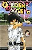 GOLDEN AGE 12 (少年サンデーコミックス)