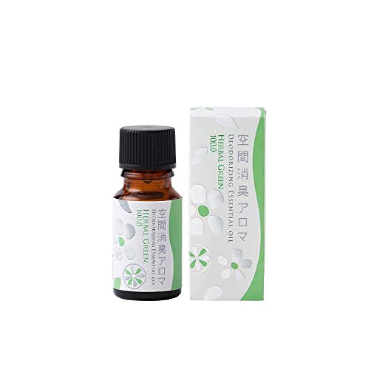生活の木 ブレンド エッセンシャルオイル 空間消臭アロマ ハーバルグリーン 100.0 10ml エッセンシャルオイル 精油