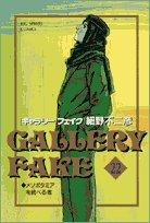 ギャラリーフェイク (22) (ビッグコミックス)の詳細を見る
