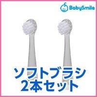 BabySmile ベビースマイル こども用電動歯ブラシ プ...
