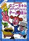 コニーちゃんジャカジャカジャンケンゲームえほん―ポンキッキーズ (おはようテレビえほん (112))