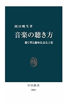 [岡田暁生]の音楽の聴き方 聴く型と趣味を語る言葉 (中公新書)
