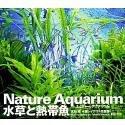 Nature Aquarium 水草と熱帯魚
