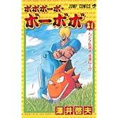 ボボボーボ・ボーボボ (21) (ジャンプ・コミックス)