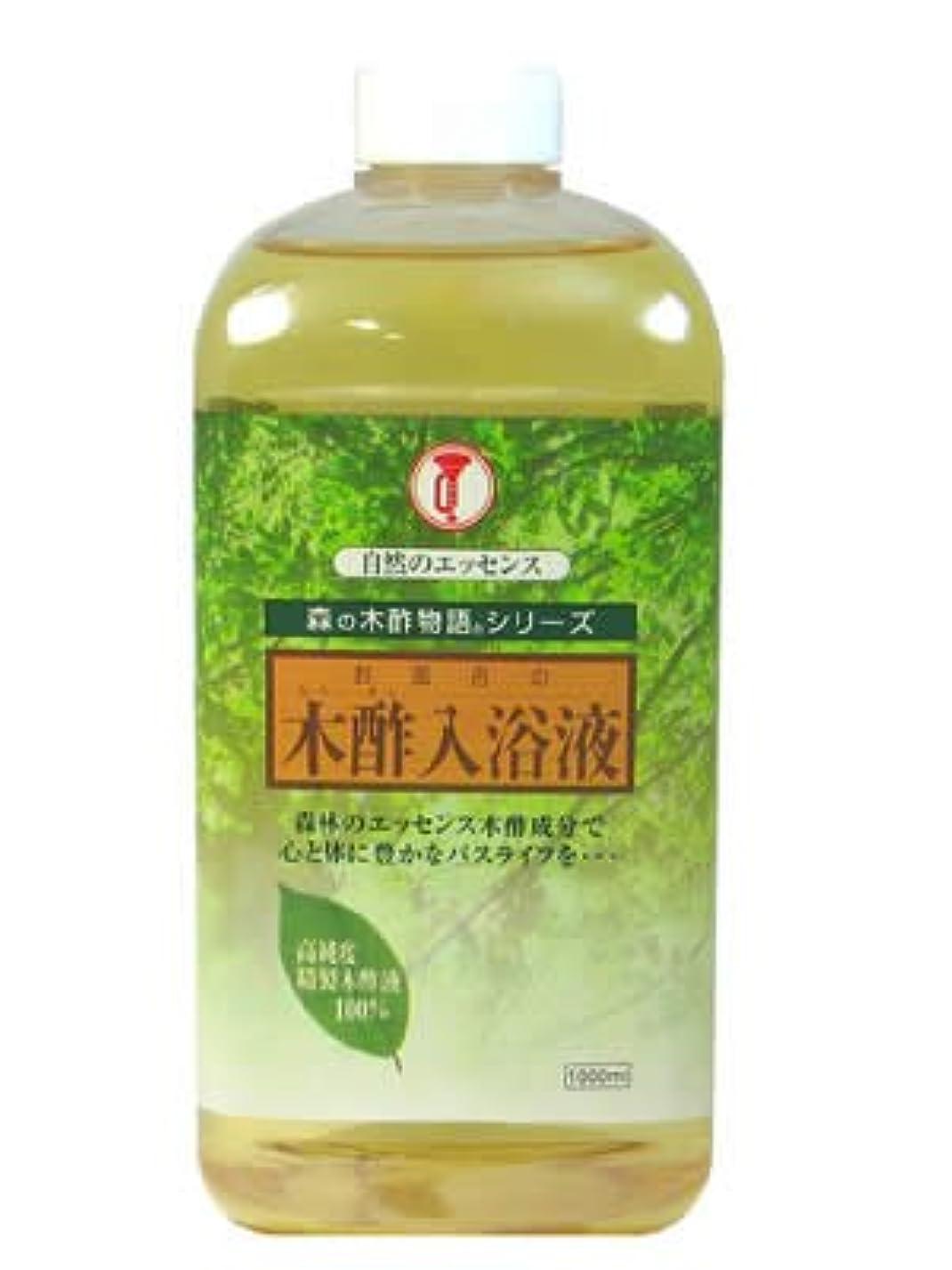 気分同化する免除する木酢入浴液 1000ml