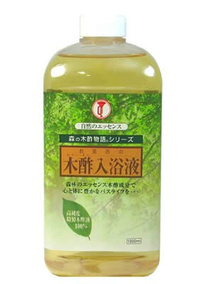 環境くつろぐ認める木酢入浴液 1000ml