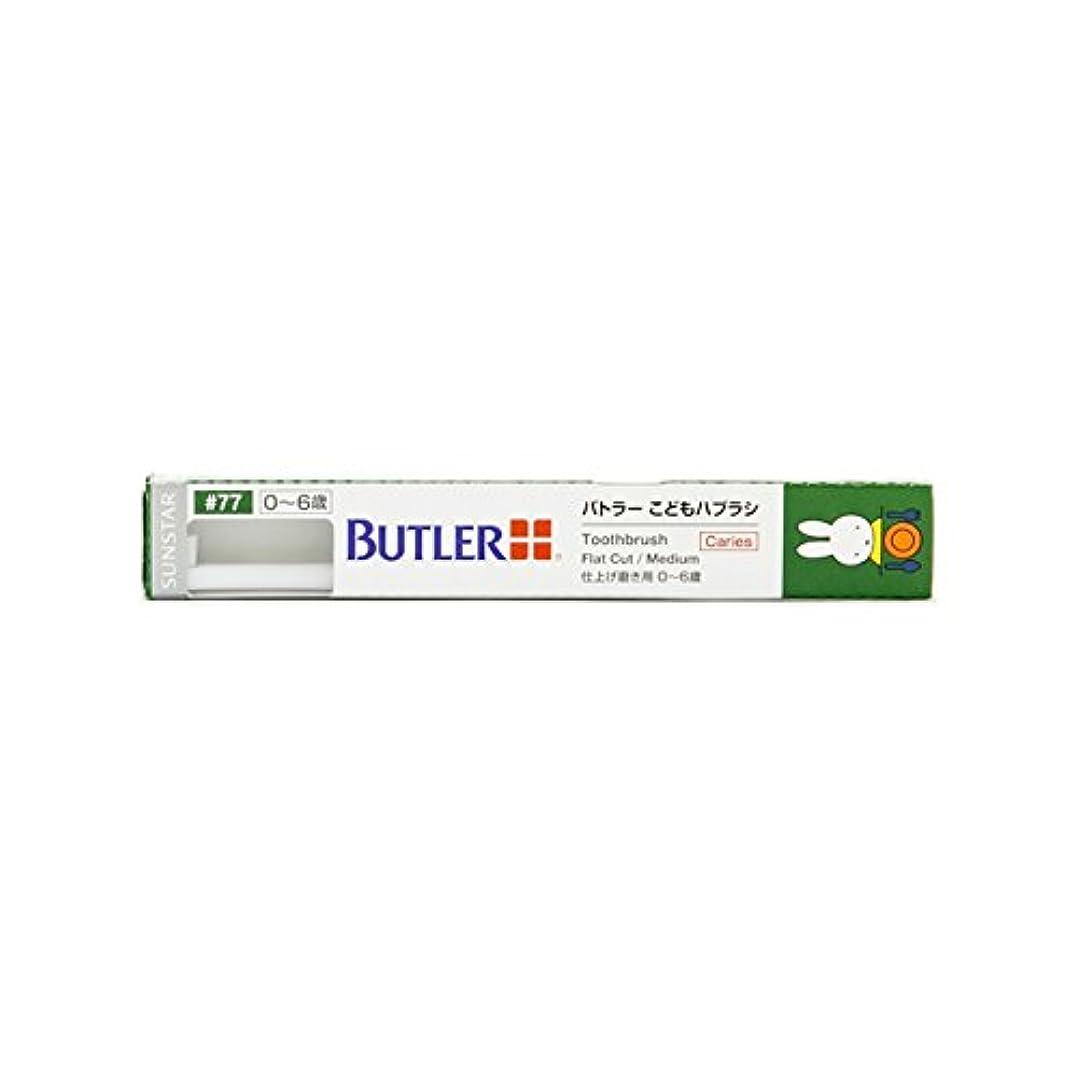 翻訳者日常的にどのくらいの頻度でサンスター バトラー こども歯ブラシ ミッフィー #77 ふつう 1本【5本セット】