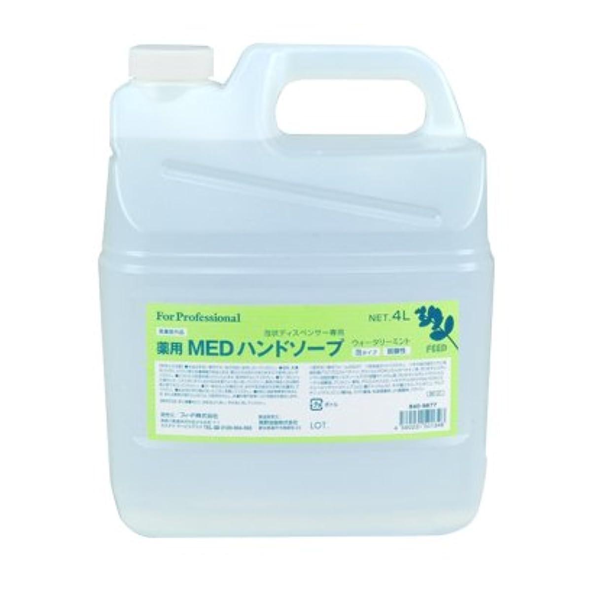 レイ検査官湿った【業務用】 FEED(フィード) 薬用 MEDハンドソープ 泡タイプ/4L詰替用 ハンドソープ(泡タイプ) 入数 1本