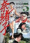 奈緒子 5: ゴール (Big spirits comics)