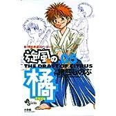 旋風の橘 05 (少年サンデーコミックス)