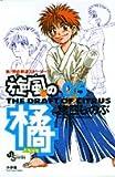 旋風(かぜ)の橘 (5) (少年サンデーコミックス)