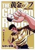 黄金のラフ 16―草太のスタンス (ビッグコミックス)