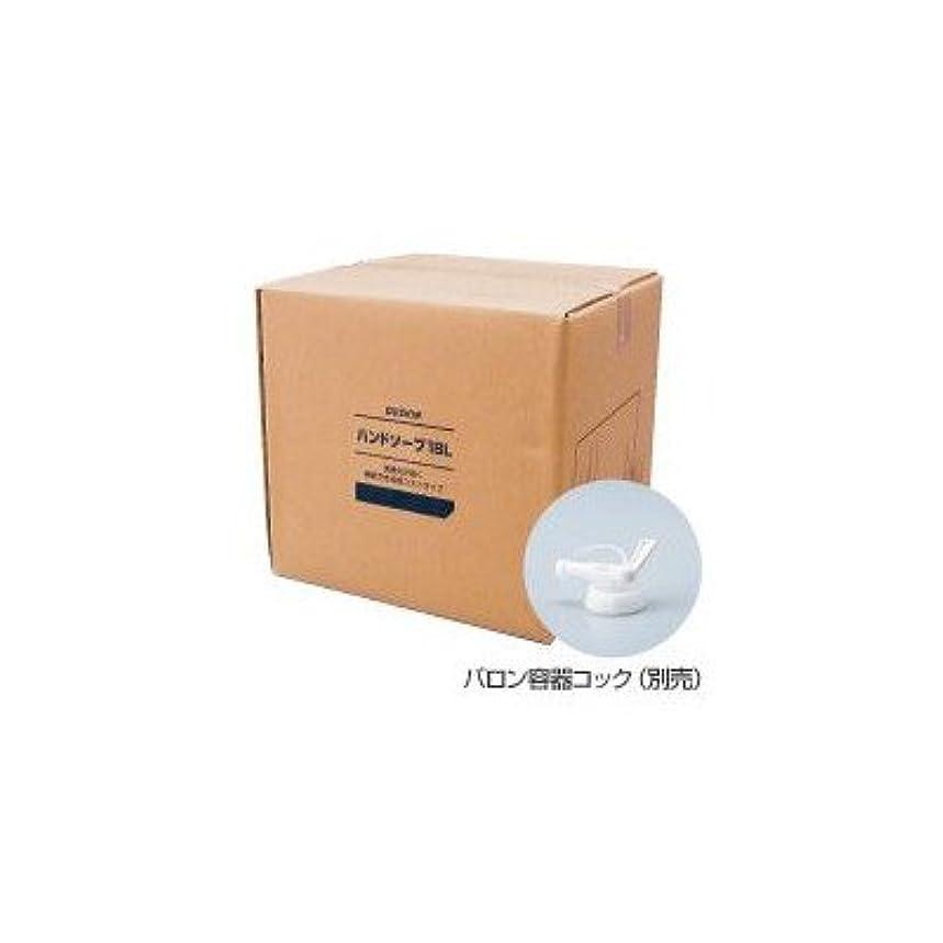 ワイド光電水っぽいハンドソープ 18L