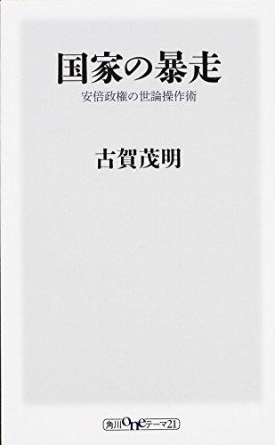 国家の暴走 安倍政権の世論操作術 (角川oneテーマ21)の詳細を見る