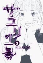 サユリ1号 3 (ビッグコミックス)の詳細を見る